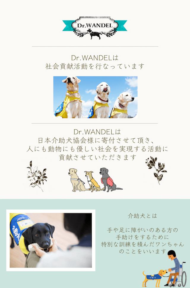 リボーテでは社会貢献活動を行っており、日本介助犬協会様に寄付させていただいております。
